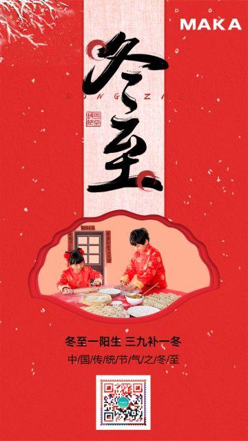 红色二十四节气之冬至海报