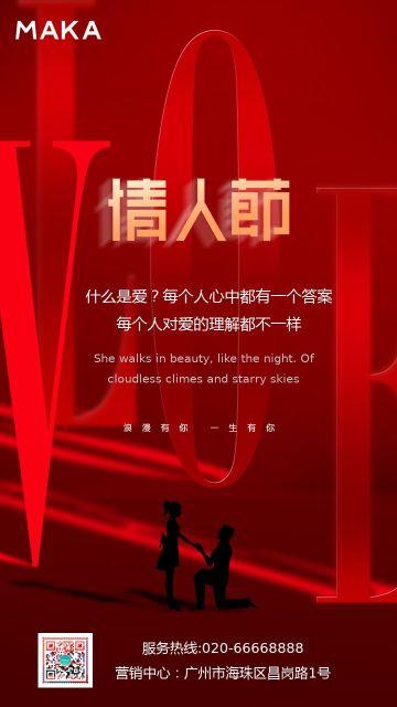 红色214情人节节日祝福情侣剪影玫瑰手机海报