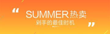 橙色简约清新大气、新品发布各行业宣传促销特卖打折电商banner