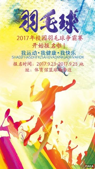 绚丽校园羽毛球比赛宣传海报
