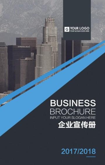 企业文化/企业介绍/企业简介/公司简介/宣传画册/黑蓝风格高端模板