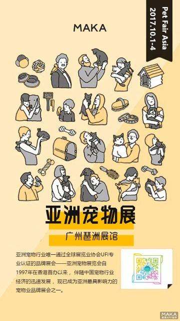 日系扁平化宠物展览海报