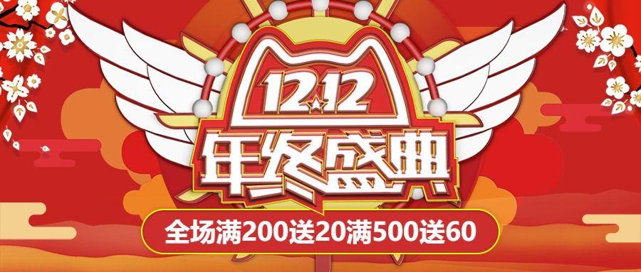 双十二年终盛典公众号封面头图