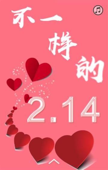 不一样的情人节情侣祝福七夕祝福生日祝福