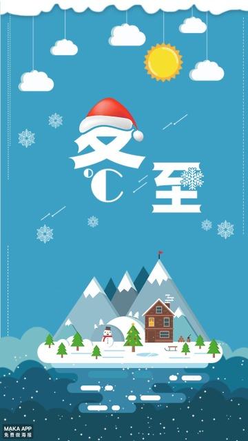 冬至 冬至海报 冬至背景 冬至素材