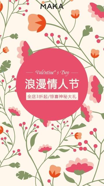 红色浪漫唯美情人节商家优惠促销宣传推广海报