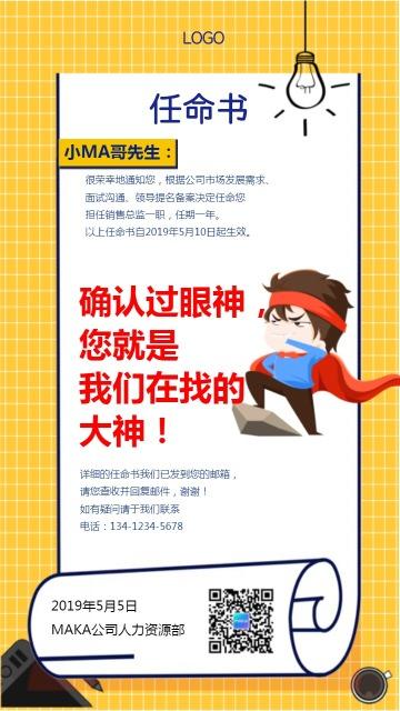 插画扁平风HR人力行政通用招聘入职邀请宣传海报