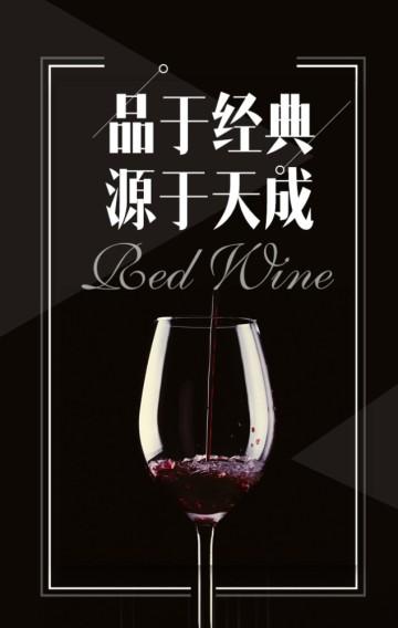 高端红酒葡萄酒代理招商产品介绍宣传画册推广促销