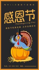 感恩节钜惠来袭 时尚大气促销海报宣传