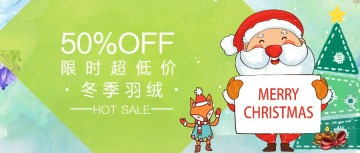 圣诞平安夜电商微商绿色清新冬季圣诞树促销服装公众号封面大图