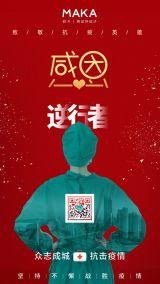 红色简约大气感恩节抗疫英雄节日祝福手机海报