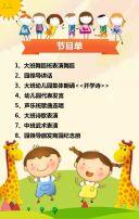 开学典礼、开学通知、开学报告、开学须知、幼儿园开学、小学开学、初中开学、高中开学