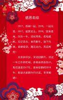 2018恭贺新春贺卡/新年贺卡/春节贺卡/中国风新年贺卡/祝福贺卡/新春贺卡/红色清新文艺贺卡/节日