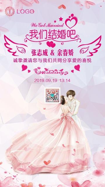 浪漫婚礼邀请函结婚请柬手机海报