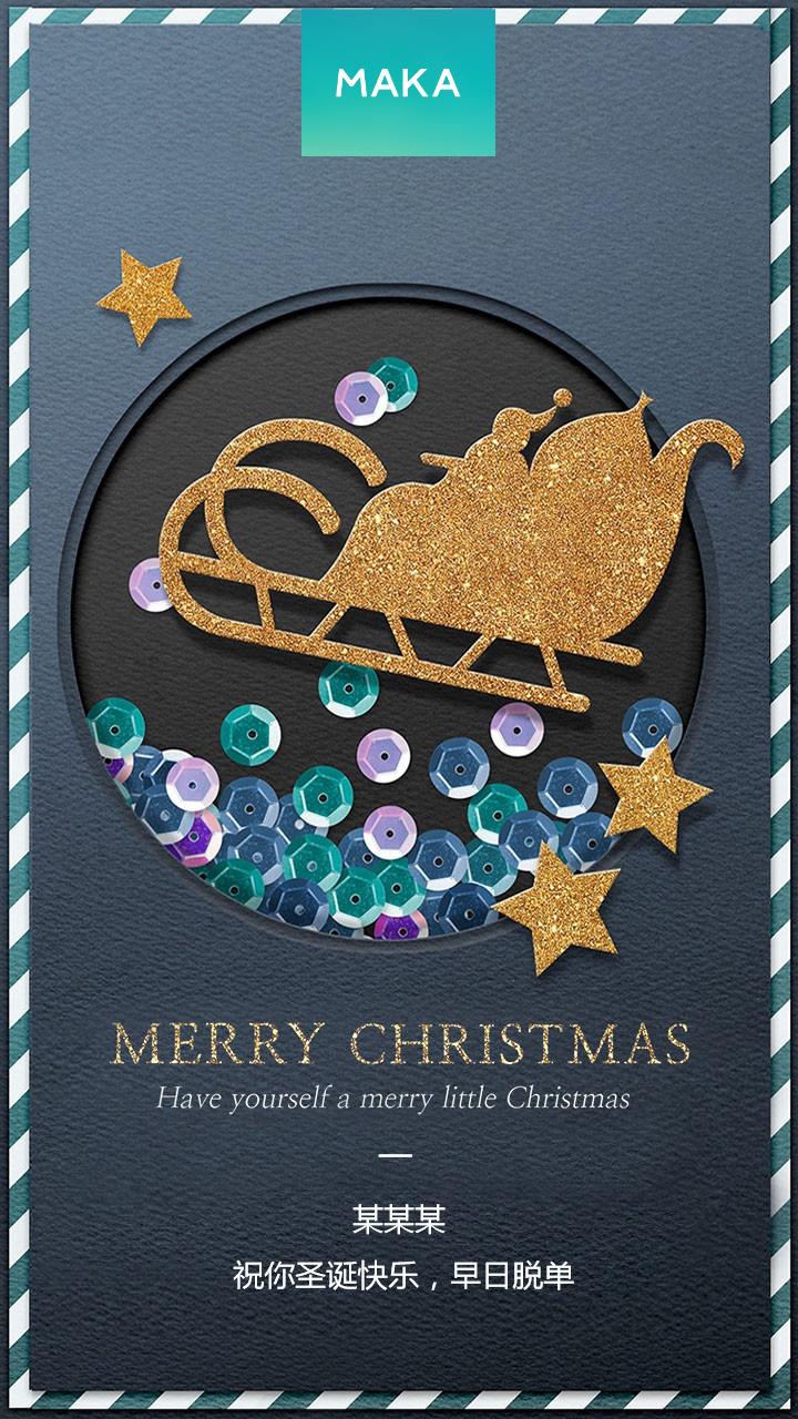 圣诞贺卡祝福贺卡