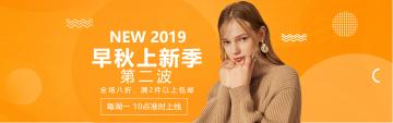 橙色简约风格的电商服装饰品类秋季上新店铺banner