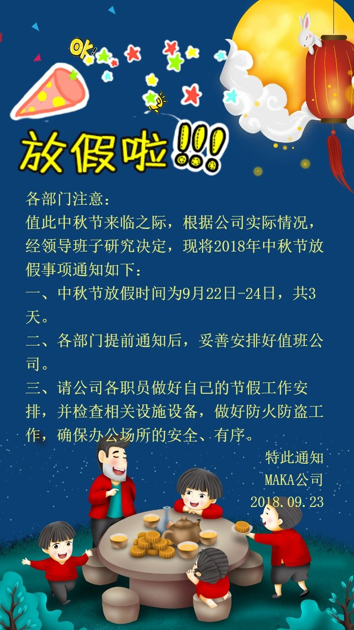 卡通手绘八月十五中秋节公司放假通知 公司节假日放假通知