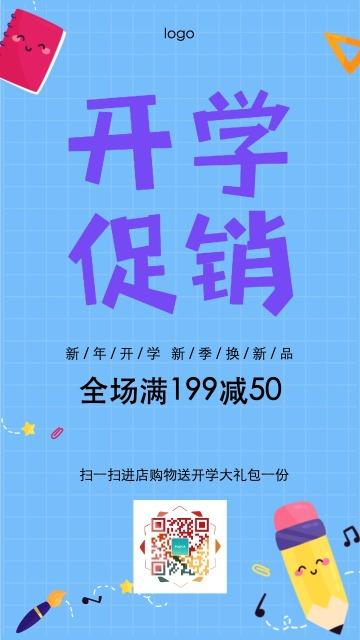 蓝色简约清新开学季上新商家大促销打折推广宣传活动优惠海报模板