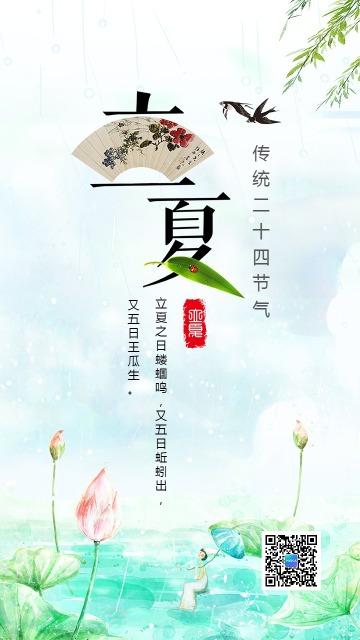 立夏清新风传统二十四节气宣传海报