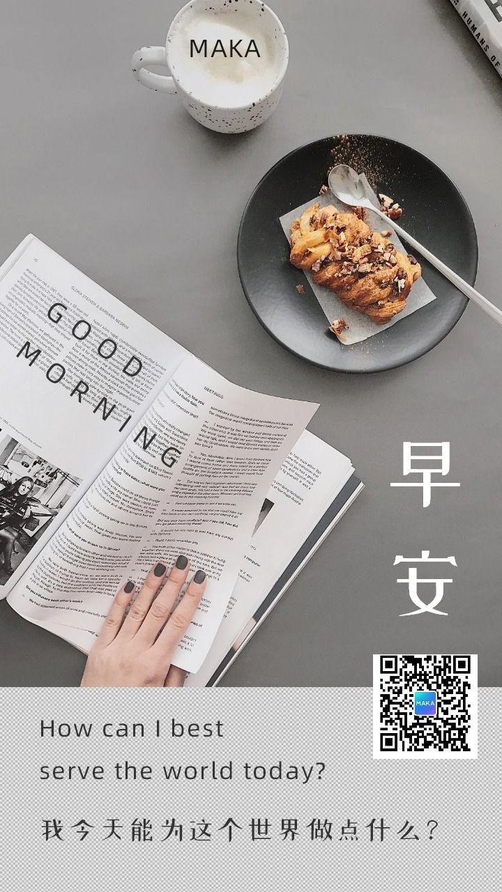 灰色简约时尚早安问候早安日签手机海报