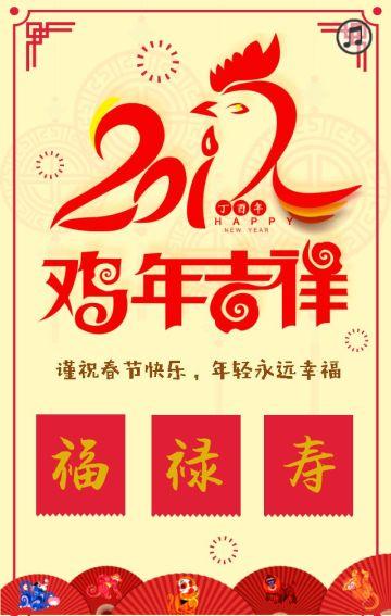 新春吉祥,企业会议通知H5页