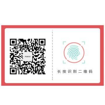 公众号扁平风微信促销宣传二维码
