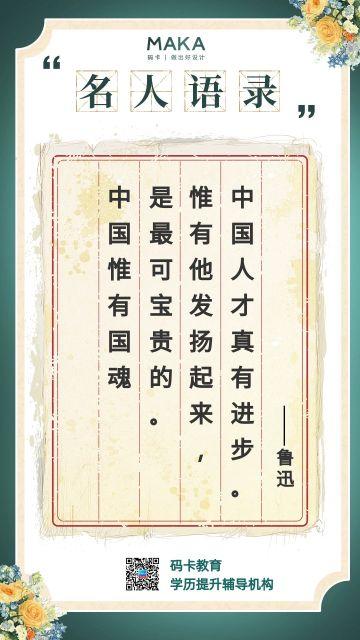 鲁迅名人语录 中国人中国魂 绿色复古风格