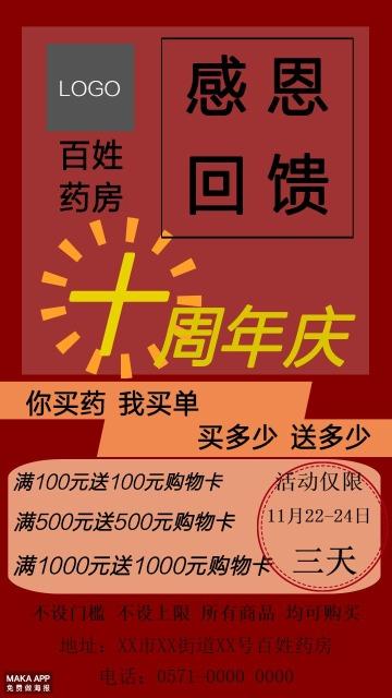 感恩节周年庆药店回馈活动