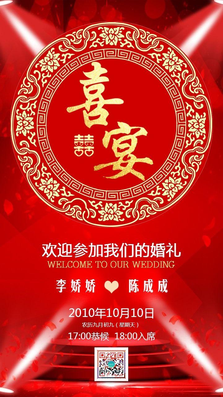 中式婚礼请柬结婚邀请函婚礼活动婚礼策划手机海报