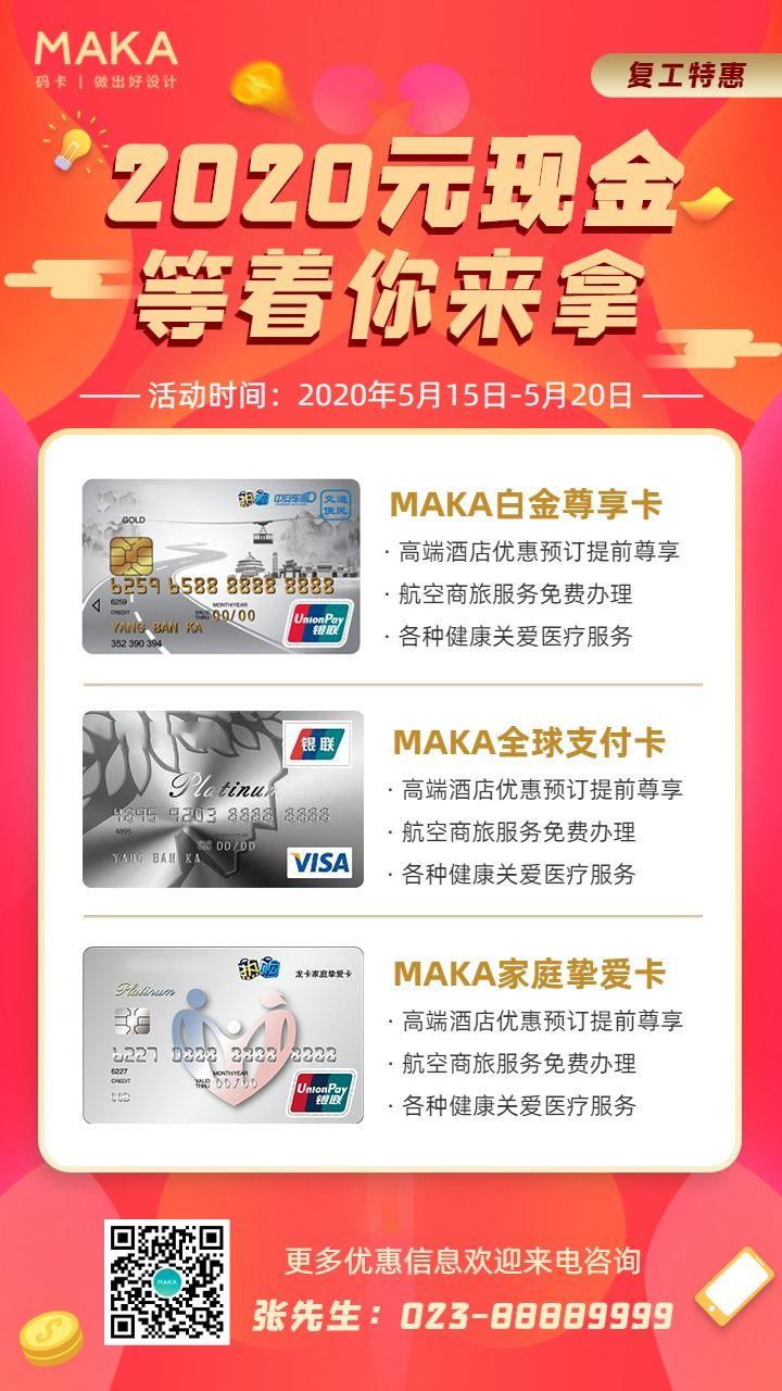 办理信用卡宣传促销活动海报