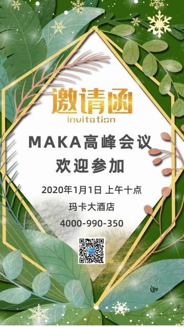 清新文艺婚礼结婚企业年会会议发布会活动开展海报