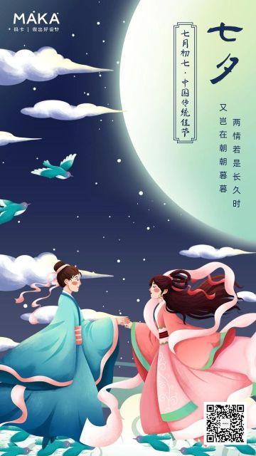 蓝色古风唯美七夕情人节祝福宣传日签海报