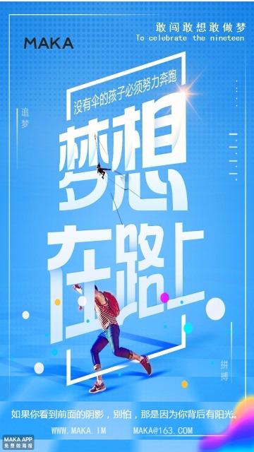 企业文化海报 正能量海报