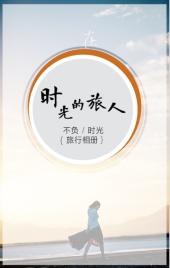 时光的旅人/旅行相册/旅行记录