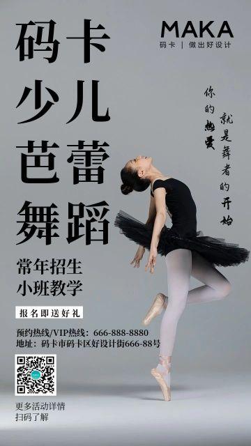 灰色简约风少儿舞蹈培训宣传海报