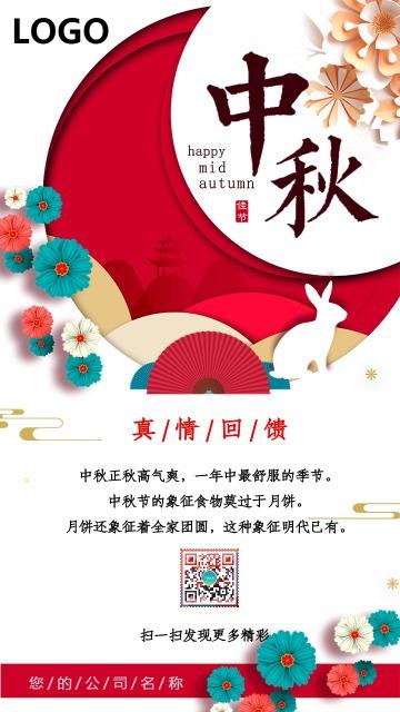 八月十五中秋节团圆吃月饼中秋祝福贺卡十五赏月国庆中秋双节同庆促销活动