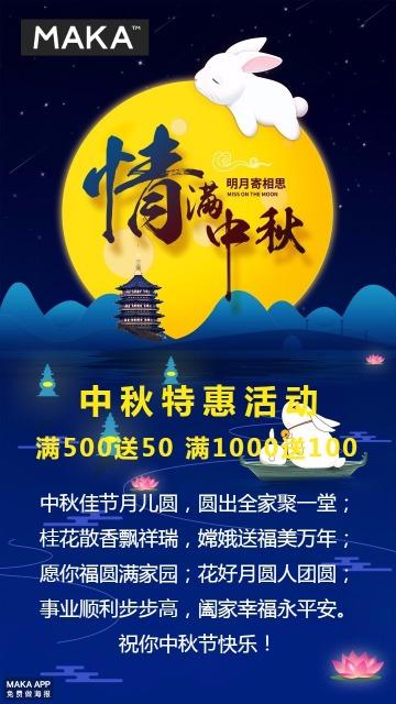 深蓝色中国风中秋节商业零售节日促销手机海报