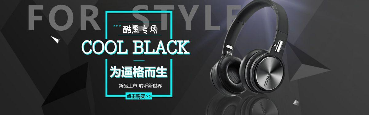 简约大气电子产品电商banner