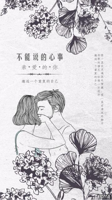 卡通手绘植物情侣旅游恋爱日记个人心情海报
