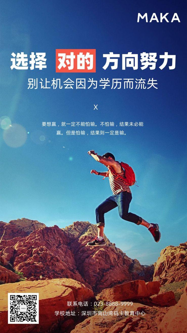 酷炫专升本学历提升激励语录推广手机海报