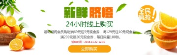 热销江西赣江脐橙鲜果商品促销电铺Banner图