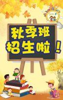 秋季招生,秋季幼儿园招生,秋季辅导班招生