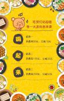 开学季美食餐饮小吃促销吃货聚会PARTY