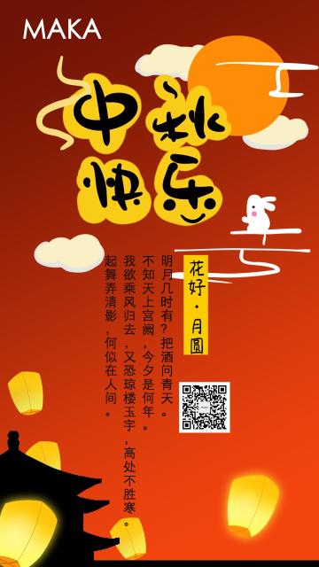 中秋节扁平简约贺卡海报红金中国风节日祝福高端企业宣传海报