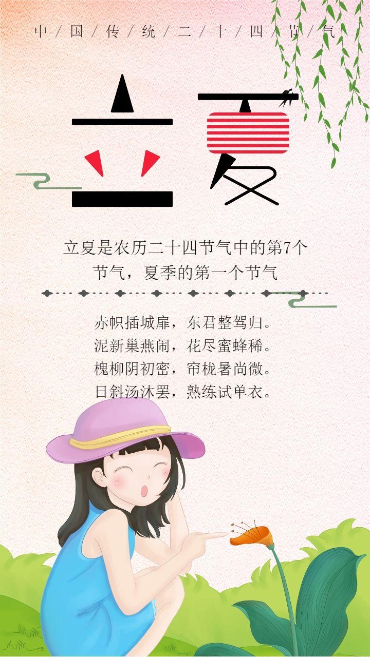 卡通手绘中国传统二十四节气之立夏知识普及宣传海报