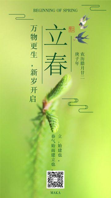 立春寒节气2020绿色简约大气企业宣传海报
