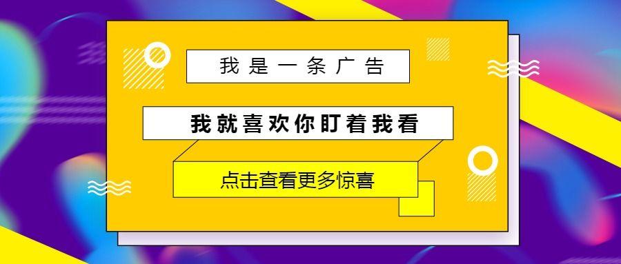 简约扁平风广告宣传企业宣传微信公众号封面头条