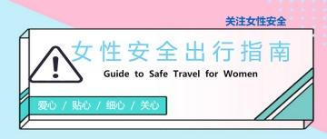 简约大气撞色女性安全出行指南公众号封面大图