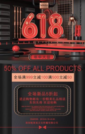 简约时尚618年中大促优惠促销活动H5