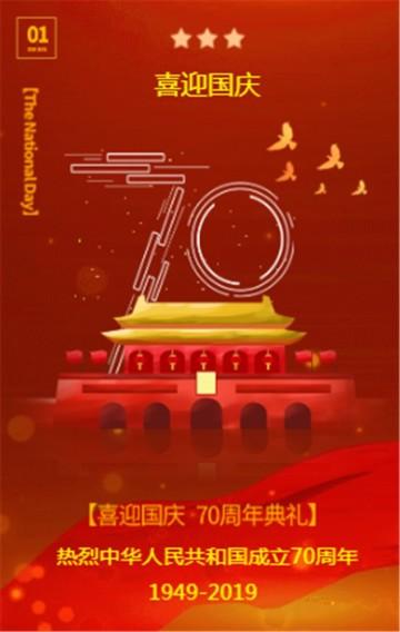 红色喜庆大气国庆70周年企业活动相册邀请函h5
